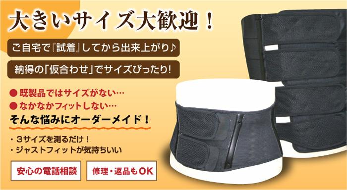 大きい腰のサイズ用の特注コルセット。ベテラン職人てづくりオーダーメイド。