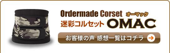 【感想】オーダーメイド 迷彩コルセット OMAC