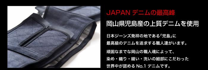 JAPANデニムの最高峰 岡山県児島産の上質デニムを使用。日本ジーンズ発祥の地である「児島」に最高級のデニムを追求する職人達がいます。