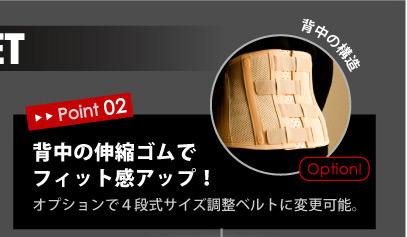 背中の伸縮ゴムでフィット感アップ!  オプションで4段式サイズ調整ベルトに変更可能。