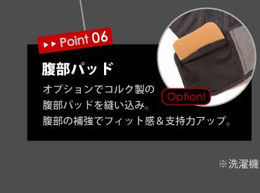 腹部パッド  オプションでコルク製の腹部パッドを縫い込み。腹部の補強でフィット感&支持力アップ。