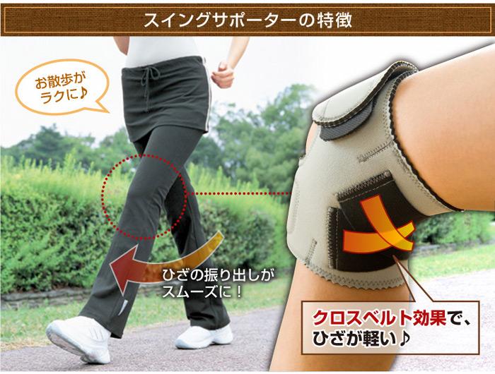 ひざが軽い!ひざの振り出しがスムーズ♪クロスベルト効果。お散歩がラクに♪