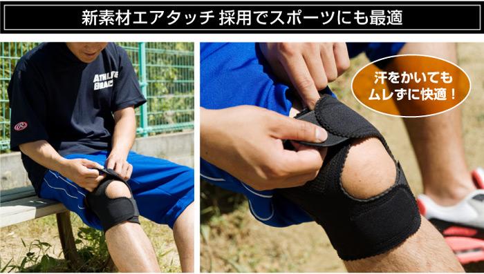 新素材エアタッチ採用でスポーツにも最適。汗をかいてもムレずに快適!