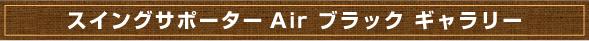 スイングサポーターAir ブラック ギャラリー