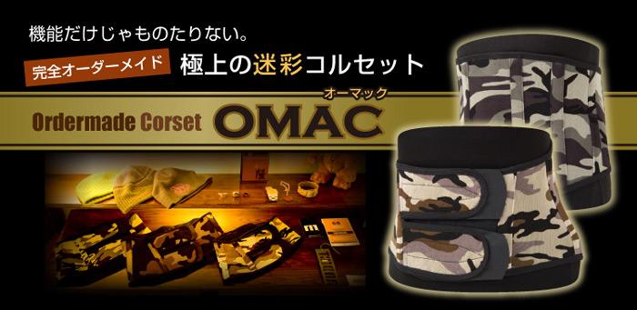 機能だけじゃものたりない。完全オーダーメイド 極上の迷彩コルセット OMAC