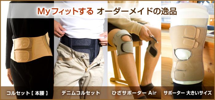 膝痛や外反母趾にひざサポーターや足底板インソールをオーダーメイド通販。腰痛コルセットも