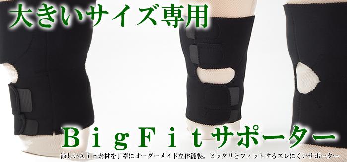 大きいサイズの膝サポーターやひざベルトで変形性膝関節症や膝の痛みをサポート