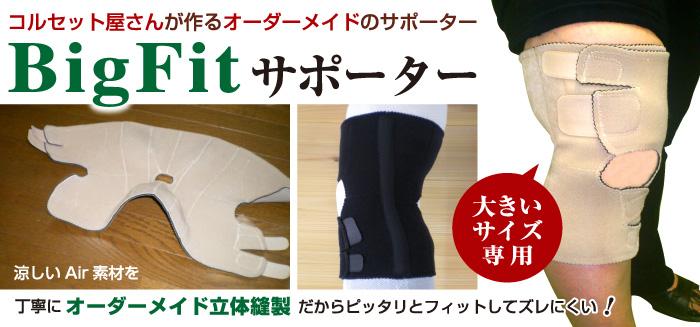 ●歩くと膝に負担のかかる方●O脚が気になる方