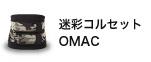 オーダーメイド 迷彩コルセット OMAC