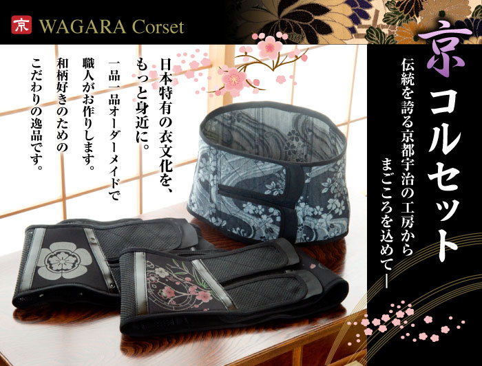 和柄の京コルセット 伝統を誇る京都宇治の工房からまごころを込めて